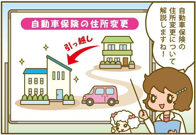 自動車保険の住所変更について詳しく解説