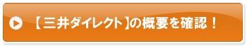 三井ダイレクトの基本情報特徴を詳しく解説