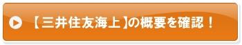 三井住友海上の基本情報特徴を詳しく解説