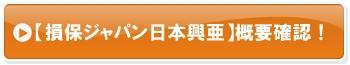 損保ジャパン日本興亜の基本情報特徴を詳しく解説