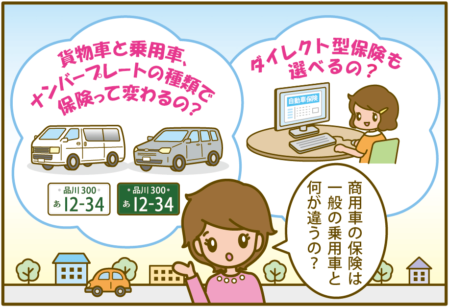 商用車の自動車保険について詳しく解説